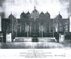 Иконостас никольского училищного храма